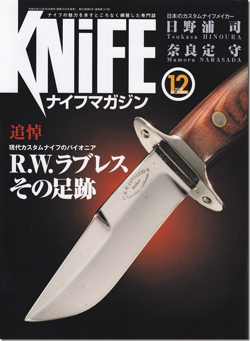 KNIFE Magagine